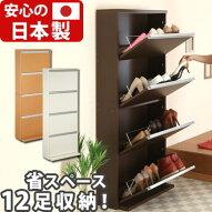【日本製】薄型・下駄箱・シューズボックス・ラック・スリム・玄関・収納・シューズラック