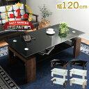 テーブル ガラス 木製 ロー 120cm ローテーブル 収納付き 机 センターテーブル ガラステーブル コーヒーテーブル ソファーテーブル 棚付きテーブル 高さ 44cm 長方形 オシャレ ダークブラウン ホワイト ブラック 黒 白 おしゃれ リビング