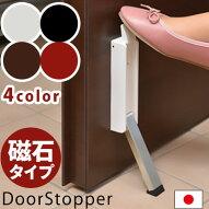 ドアストッパー・玄関・マグネット・磁石・ドア・ストップ・固定・ストッパー・鉄製ドア・日本製