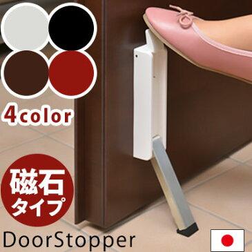 ドアストッパー 玄関 マグネット 磁石 ドア ストップ 固定 ストッパー 鉄製ドア 日本製 マンション 簡単取り付け 滑り止め ステンレス ゴム ブラック 黒 ホワイト 白 ブラウン 茶 レッド 赤 開けっ放し おしゃれ 室内