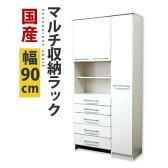 \クーポンで2,000円OFF/ ラック サニタリー収納 食器棚 ランドリーラック 引き出し 日本製 ランドリー収納 キッチン収納 リビング収納 洗面 ホワイト 白 おしゃれ