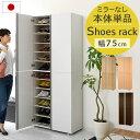 シューズラック ワイド 木製 日本製 ホワイト/ナチュラル/ダークブラウン SBM317500