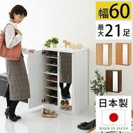 日本製・国産・下駄箱・シューズボックス・薄型・スリム・サイズ・ミラー・鏡付き・靴