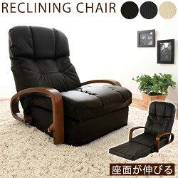 座椅子・リクライニング・レバー