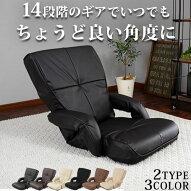 肘掛け・座椅子・リクライニング座椅子