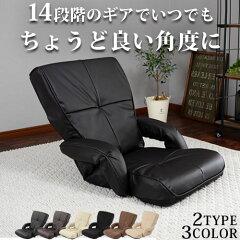 << 1,380円引き >> 肘掛け 座椅子 リクライニング座椅子肘置き付き座椅子 レックス【お買い...