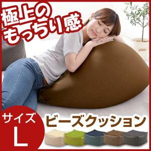 クッション ビーズクッション ビーズ 抱き枕 いす 激安 cushion ビーズクッションソファ シフォ...