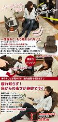 リクライニングチェア・リクライニングソファ・chair・クッション・こたつ・コタツ・シングルソファー
