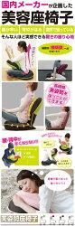 背すじがguun・座椅子・リクライニング・14段階・美姿勢・骨盤補整機能・北欧・デザイン