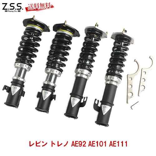 サスペンション, 車高調整キット  AE92 AE101 AE111 2WD () Z.S.S. Rigel ZSS
