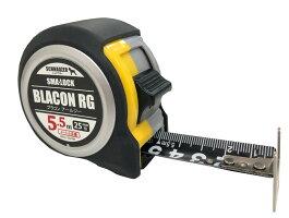 25mm×5.5m(メートル目盛)BLACONRG(ブラコンアールジー)ロック付コンベックス黒黄カラーBRG-5525M-Y