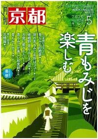 月刊「京都」2020年5月号雑誌・表紙