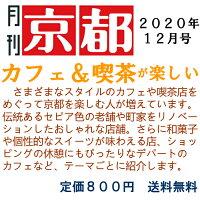 月刊「京都」2月号雑誌・概要