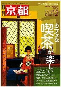 月刊「京都」2020年12月号雑誌・表紙