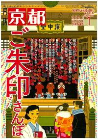 月刊「京都」2021年1月号雑誌・表紙
