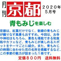 月刊「京都」2020年5月号雑誌青もみじ絶景名所