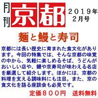 月刊「京都」2019年2月号雑誌そばうどん鰻寿司京の食文化