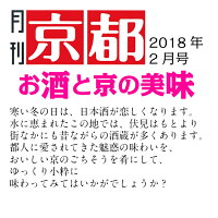 月刊京都2018年2月号四角