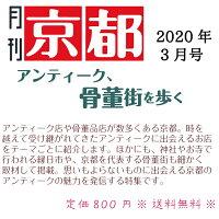 月刊「京都」3月号雑誌・概要