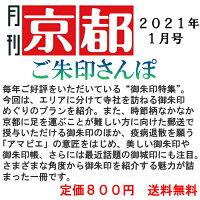 月刊「京都」2021年1月号雑誌・概要