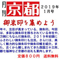 月刊「京都」1月号雑誌・概要