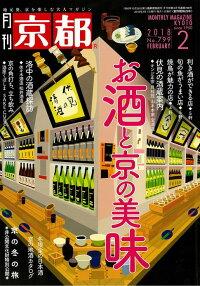 月刊京都2月号表紙