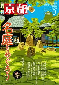月刊「京都」2018年9月号雑誌・表紙