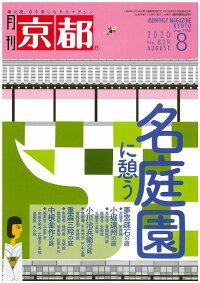 月刊「京都」2020年8月号雑誌・表紙