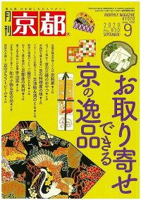 月刊「京都」2020年9月号雑誌・表紙