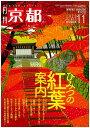 月刊「京都」2020年11月号 雑誌 ひみつの紅葉案内 絶景 秘境 嵐山 ライトアップ 秋の特別公開
