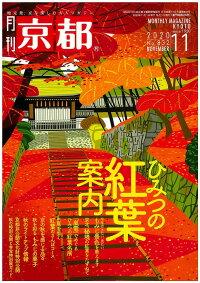 月刊「京都」2020年11月号雑誌・表紙