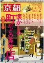 月刊「京都」2021年2月号 雑誌 懐かしの町かどの美味店 食堂 おばんざい うどん 丼 お好み焼 ねぎ焼 たこ焼 中華 ラーメン カレー