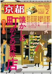 月刊「京都」2021年2月号雑誌・表紙
