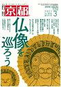 月刊「京都」2021年3月号 雑誌 仏像を巡ろう 石仏 お地蔵さん