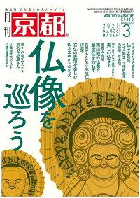 月刊「京都」2021年3月号雑誌・表紙
