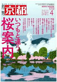 月刊「京都」2021年4月号雑誌・表紙