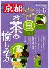 月刊「京都」2021年6月号雑誌・表紙