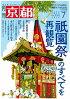 月刊「京都」2021年7月号雑誌・表紙