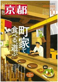 月刊「京都」2021年10月号雑誌・表紙