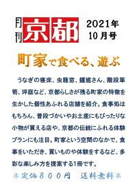 月刊「京都」10月号雑誌・概要