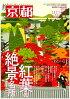 月刊「京都」2021年11月号雑誌・表紙