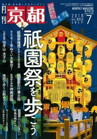 月刊「京都」2018年7月号雑誌・表紙