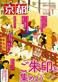 月刊「京都」2019年1月号雑誌・表紙
