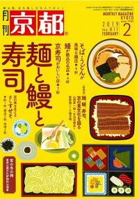 月刊「京都」2019年2月号雑誌・表紙