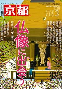 月刊「京都」2019年3月号雑誌・表紙