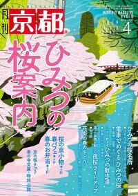 月刊「京都」2019年4月号雑誌・表紙