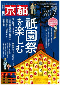 月刊「京都」2019年6月号雑誌・表紙