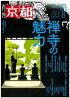 月刊「京都」2019年8月号雑誌・表紙