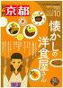 月刊「京都」2019年10月号雑誌・表紙