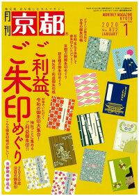 月刊「京都」2020年1月号雑誌・表紙